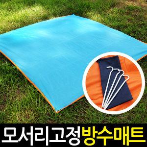 캠핑방수매트/대형/방수포/야외돗자리/텐트매트