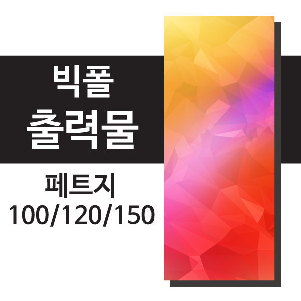 빅폴-출력물(100/120/150) 아이배너 실내배너거치대