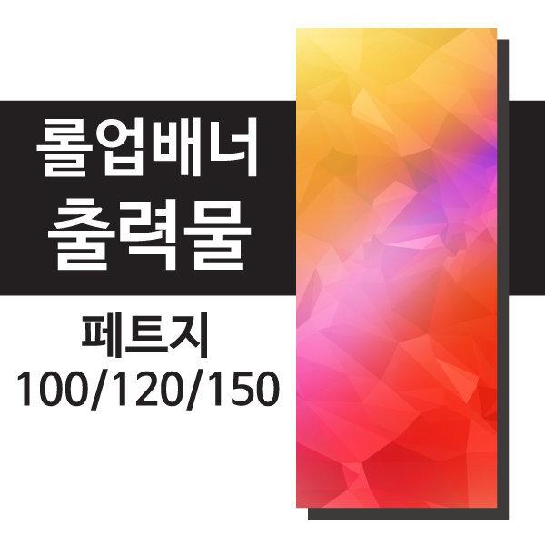 롤업배너-출력물(100/120/150) 실내매너거치대