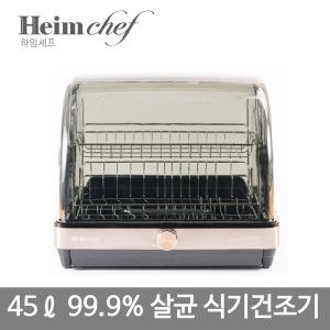 하임셰프 프리미엄 99.9% 살균 식기건조기 HTD-600