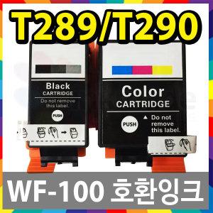 엡손 T289 T290 호환 잉크 WF-100 T289170 T290070