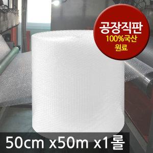 뽁뽁이 에어캡 50cm x50m x1롤/포장/완충/대전 공장/