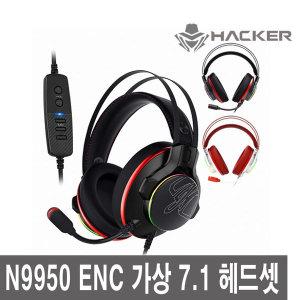 ABKO N995 ENC 7.1 RGB 진동 게이밍헤드셋 다크그레이