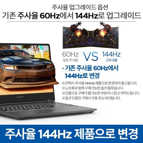 Y540 i7 디스플레이 144Hz 변경