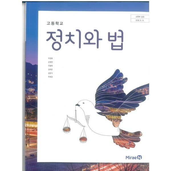(교과서) 고등학교 정치와법 교과서 미래/2015개정/새책수준