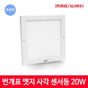 번개표 LED 엣치 사각 센서등 20W주광/현관 계단 복도