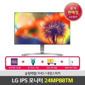LG 24MP88TM 24인치모니터 IPS패널 가성비모니터