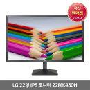 LG모니터 22MK430H 22인치 컴퓨터모니터 상품권+퀵비용