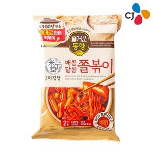 CJ 즐거운동행 미정당 매콤달콤 쫄볶이 470g