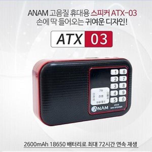 전자잡화/아남정품 효도라디오 ATX-03 72시간사용