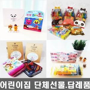 3만무배 어린이집생일선물 답례품/유치원선물 답례품