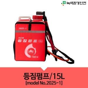 안전용품/등짐펌프 15L 2025-1 개인용산불진화가방
