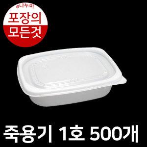 일회용기 배달용기 포장용기 죽용기 1호500개