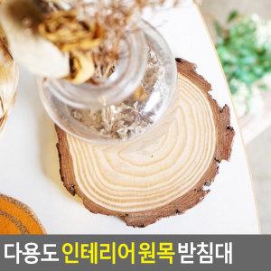 원목 받침대 상품 소품 컵받침대 홈카페 티코스터