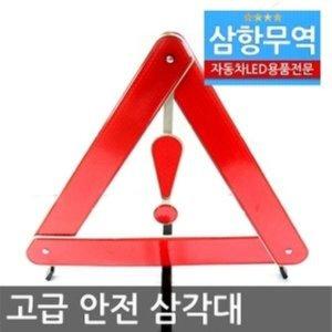 고급 안전 삼각대 차량용삼각대 안전용품 삼각대 안전