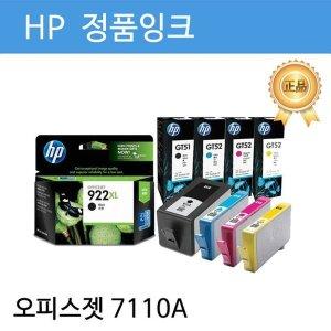 HP 정품잉크 검정 CN057AA No932 오피스젯 7110A