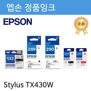 엡손 정품잉크 T133170 Stylus TX430W용 검정
