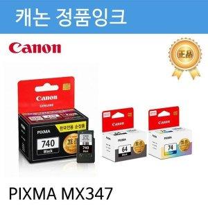 캐논 정품잉크 CL-811 PIXMA MX347용 칼라9ml