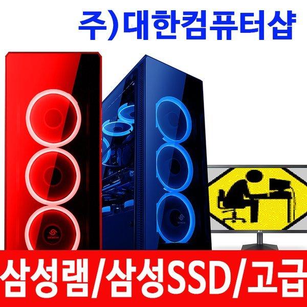 i5 9400 삼성8GB 삼성SSD250 GTX1660/730조립대한dh31