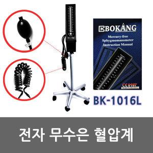 전자 무수은 혈압계 BK1016L 스탠드 혈압기 보강