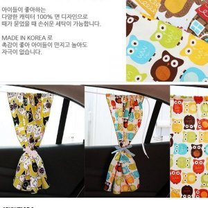 차량용 자동차 기아 현대 어린이 아동 국산 해빛 커튼