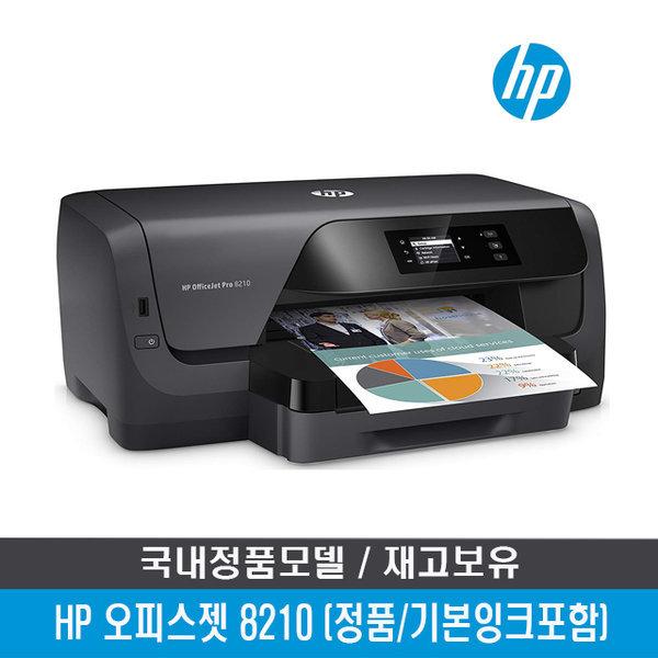 잉크젯프린터 OJ 8210 잉크포함/국내정품 오늘출발 PT