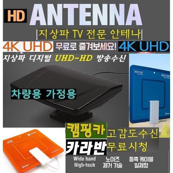 고성능4K-UHD-HD 캠핑카 가정용 차량용 TV안테나 QTB3