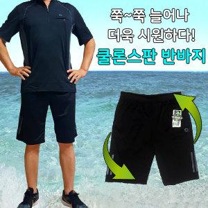 국산 기능성 싱글 스판 쿨론 반바지 2019신상 쿨론바지