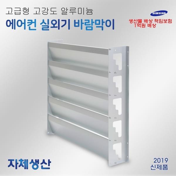 2019 에어컨실외기바람막이/커버/열전환커버/거치대