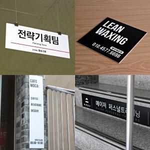 실내간판/표찰/현판/문표/돌출/천장/천정