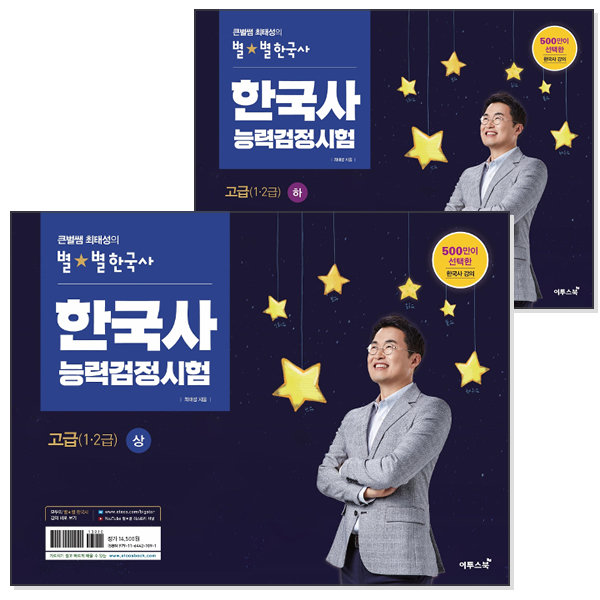 큰별쌤 최태성의 별 별 한국사 한국사능력검정시험 고급(1·2급) 상 + 하 (전2권)