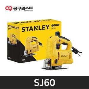 스탠리 SJ60 유선직쏘 600W