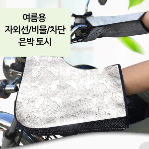쿨메쉬 여름 오토바이토시 자외선해빛차단 스쿠터장갑