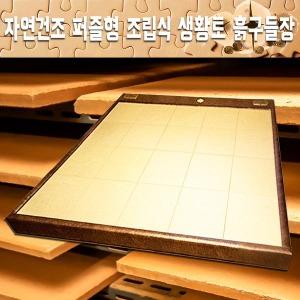 생토빛 황토건강 생황토 흙침대 보료 (2인용킹)