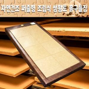 생토빛 황토건강 생황토 흙침대 보료 (1인용싱글)