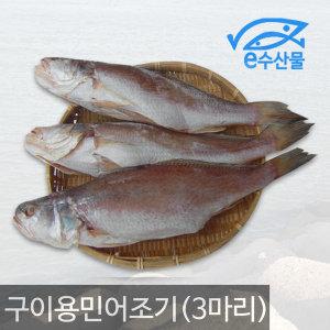 구이용 반건조민어조기 마른 민어조기 굴비 3마리25cm