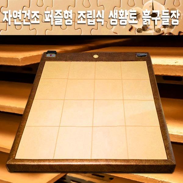 생토빛 황토건강 생황토 흙침대 보료 (2인용퀸)