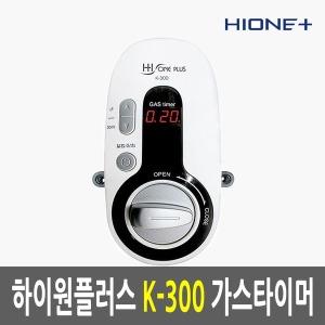 K-300 가스타이머 가스차단기 까스차단 가스자동차단