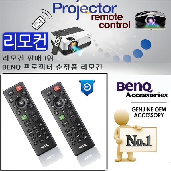 BENQ 프로젝터리모컨 MH530/MH630 전용 순정품 리모컨