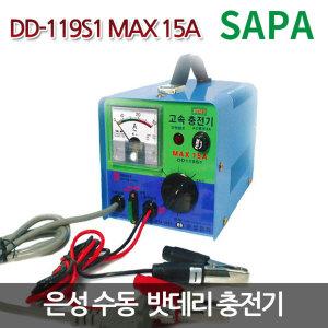 딩동파워/은성 수동 밧데리 충전기  DD-119S1 MAX15A 12-24V전용