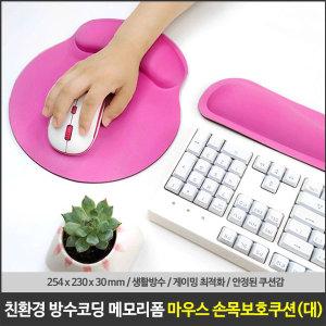 마우스 손목보호쿠션 핑크 (대) 패드 메모리폼 받침대