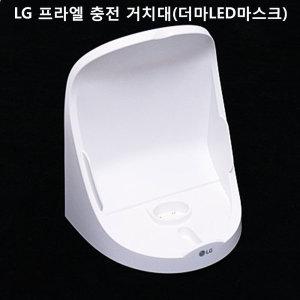 正品 LG 프라엘 더마 LED마스크용 충전용 거치대