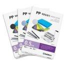 제본용 PP 표지 사선 A4 0.5mm 투명 제본표지 제본용