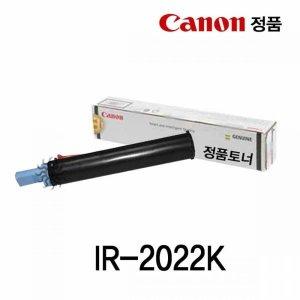 캐논 IR-2022K 정품토너 검정 흑백토너 블랙토너 프린