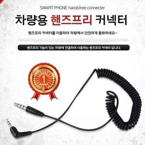 차량용 스마트폰 핸즈프리 커넥터(9895) 핸드폰케이블