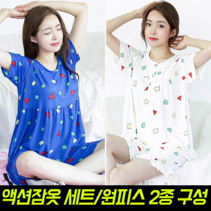 하트뿜뿜 액션잠옷 (상하세트/원피스 2종 구성)