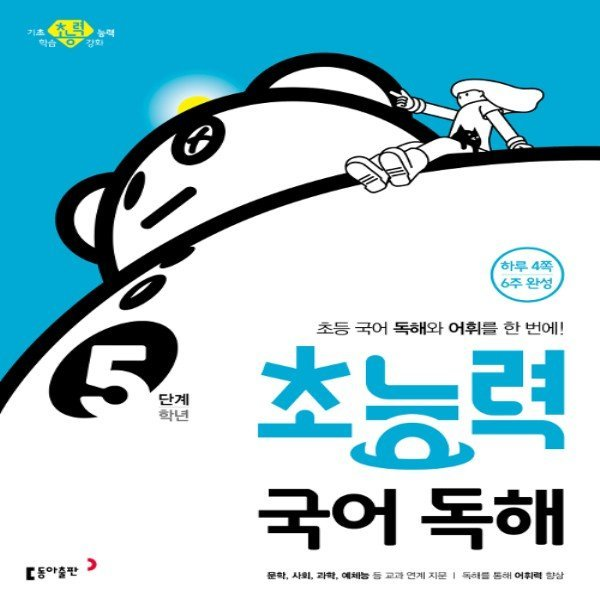 2019년 동아출판 초능력 국어 독해 5단계 초등 5학년