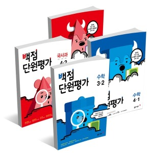 동아출판 백점맞는 단원평가 국어 수학 사회 과학. 2019년 초등 시험대비