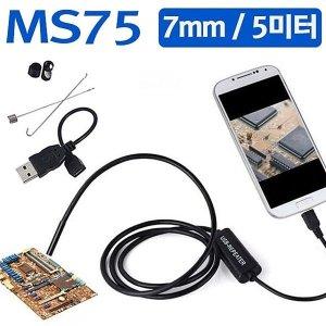 야토 스마트폰 내시경 카메라 MS75 7mm 탐지용 산업용
