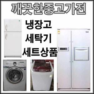 중고세탁기 종류별모음